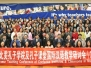 2015 International Chinese Teaching Conference