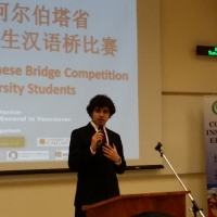 The 4th Alberta Chinese Bridge for University Students