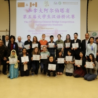 The 5th Alberta Chinese Bridge Competition for University Students