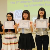 The 3rd Alberta Chinese Bridge for University Students