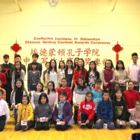 The 1st CIE Chinese Writing Contest