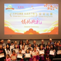 The 10th Chinese Writing Contest Award Ceremony