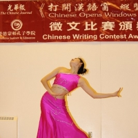 The 7th Chinese Writing Contest Awards Ceremony