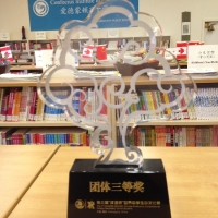 The Third Place of the 3rd Chinese Bridge Chinese Proficiency Competition for Foreign Secondary School Students