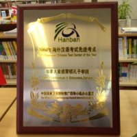 2007 Overseas Chinese Test Center of the Year