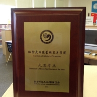 2014 Overseas Chinese Test Center of the Year