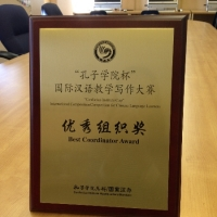 "Best Coordinator Award: ""Confucius Institute Cup"" International Composition Competition for Chinese Language Learners"