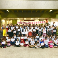 2018 HSK & YCT Scholarship Award Ceremony