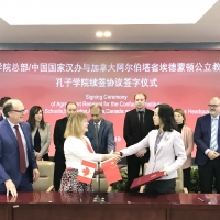 2018: CIE Agreement Renewal Ceremony between EPSB and Hanban