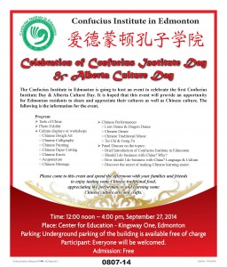 Confucius_Institute_in_Edmonton_ 孔子學院_-_Full_Pages