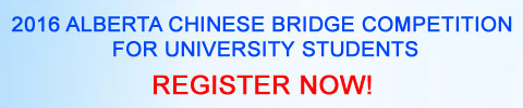 2016 Alberta Chinese Bridge Competition for University Students - Register Now!