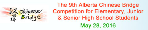 The 9th Alberta Chinese Bridge Competition for Elementary, Junior & Senior High School Student - May 28, 2016