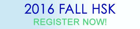 2016 Fall HSK - Register Now!